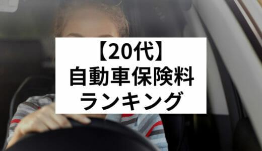 【20代】自動車保険料ランキング|年齢別に安く加入できる保険会社はどこ?
