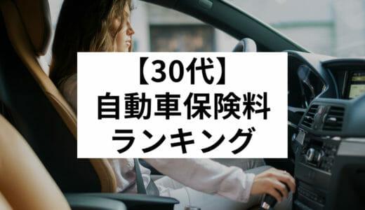 【30代】自動車保険料ランキング|年齢別に安く加入できる保険会社はどこ?