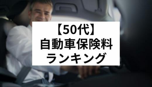 【50代】自動車保険料ランキング|年齢別に安く加入できる保険会社はどこ?