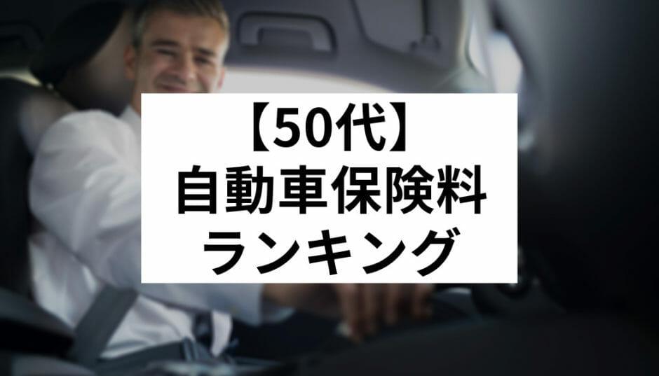 50代自動車保険料ランキング