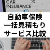 自動車保険一括見積もりサービス比較