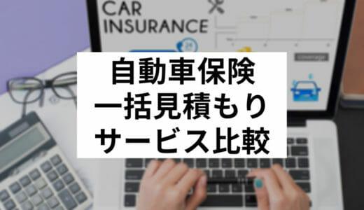 自動車保険の一括見積もりを徹底比較!もっともお得に加入できるのは?