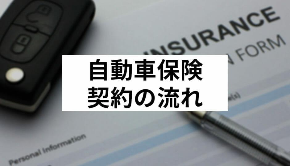 自動車保険新規契約の流れ