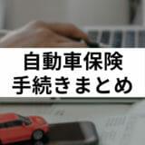 自動車保険契約中の手続き