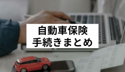 自動車保険契約中の手続きについてケース別に紹介