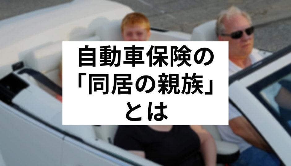 自動車保険「同居の親族」