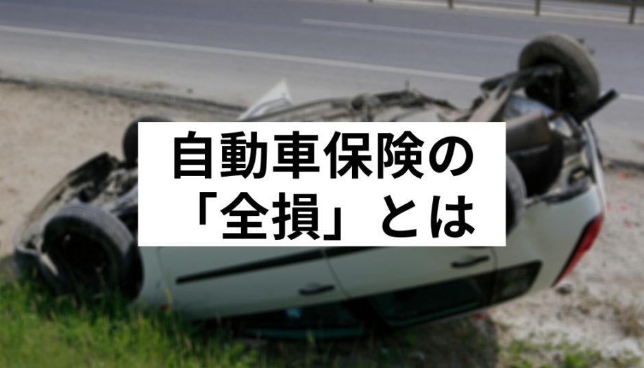 自動車保険の全損とは