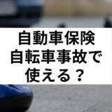 自動車保険と自転車事故