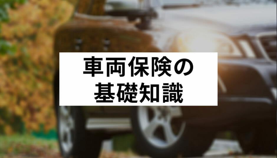 車両保険の基礎知識