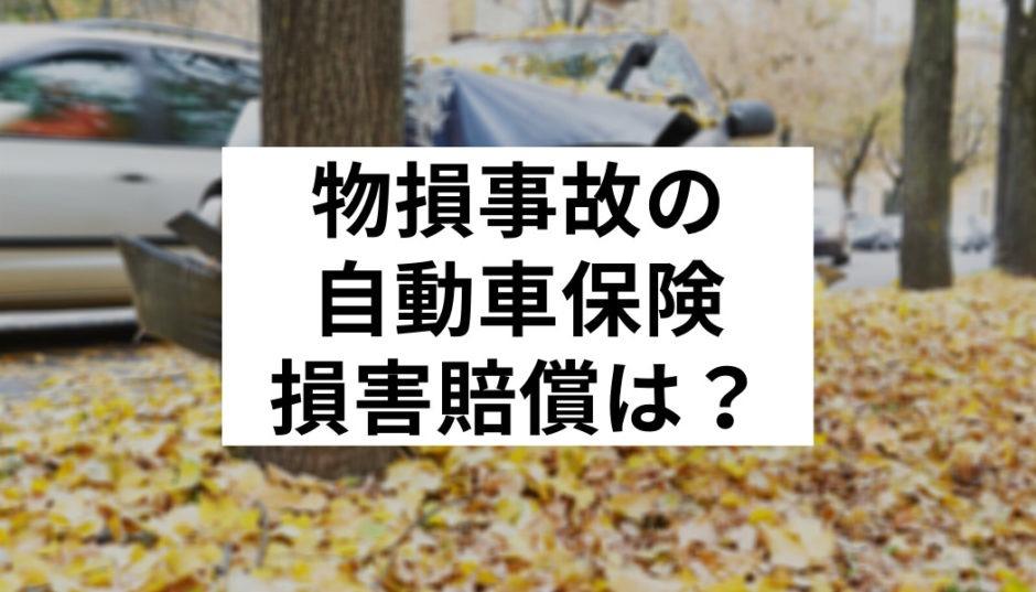 物損事故の自動車保険損害賠償