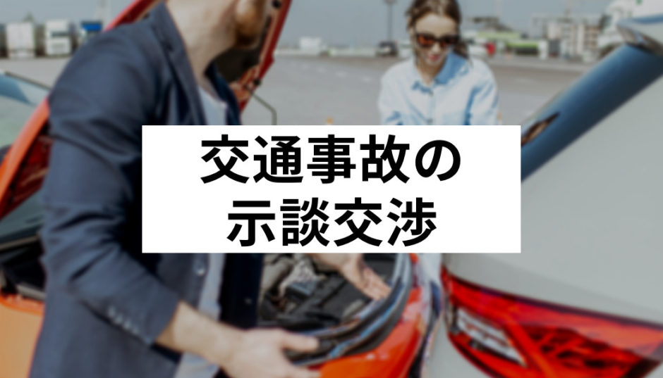 交通事故の示談交渉