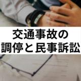 交通事故の調停・民事訴訟