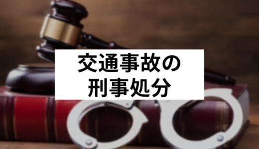 交通事故・交通違反後の刑事処分について徹底解説