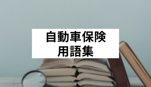 自動車保険用語集