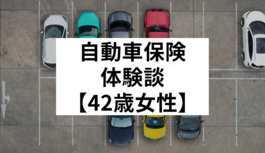 【42歳女性トヨタ・ノア】駐車場で相手の車にぶつけてしまい車両保険を使った