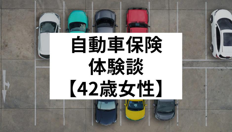 自動車保険の体験談42歳女性