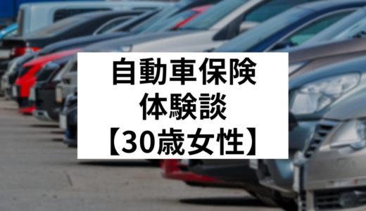 【30歳女性スズキ・パレット】駐車場から出る際に相手の車と接触した