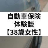 自動車保険の体験談38歳女性