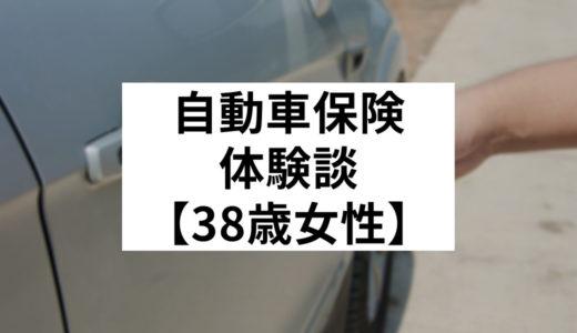 【38歳女性トヨタ・アルファード】車内に鍵を閉じ込めてしまいロードサービスを利用した