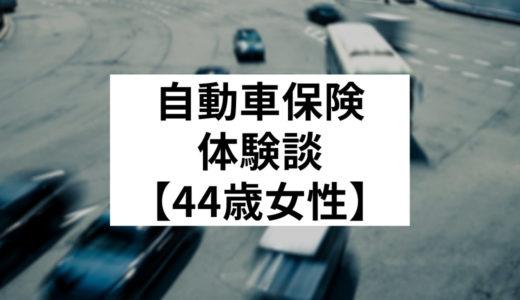 【44歳女性ホンダ・フリード】交差点で追突され、むち打ち・打撲で通院に