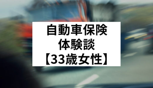 【33歳女性ホンダ・ライフ】交差点でトラックによる玉突き事故に巻き込まれ