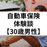 自動車保険の体験談30歳男性