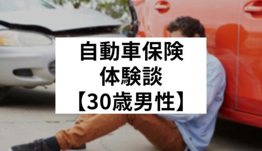 【30歳男性日産・モコ】追突事故を起こしてしまい相手は外国人