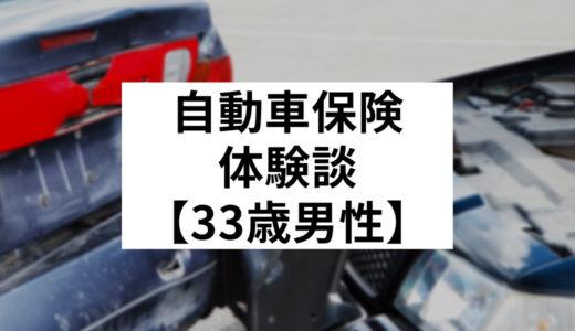 【33歳男性日産・ムラーノ】交差点で右折待ちの車と追突するも保険会社は塩対応