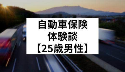 【25歳男性ホンダ・N-box】高速道路で事故に巻き込まれパニックに