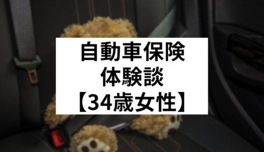 【34歳女性トヨタ・ヴォクシー】9万円の保険料支払いが嫌で通販型に切り替えた矢先に事故