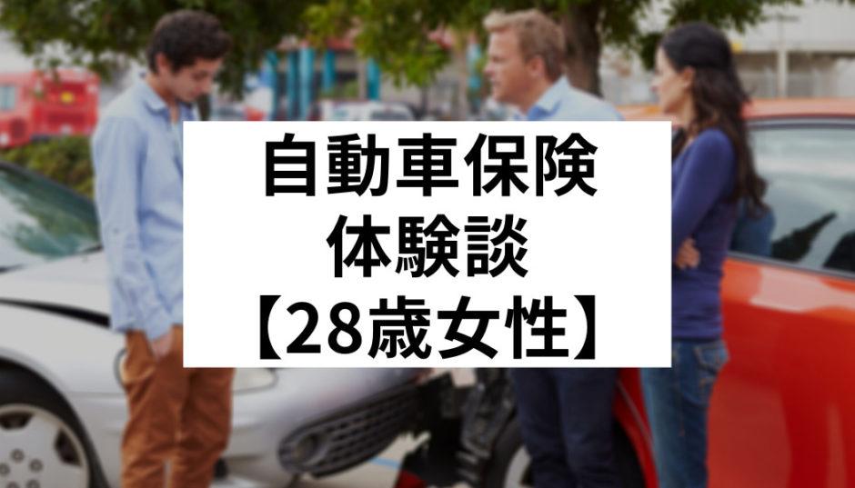 自動車保険の体験談28歳女性