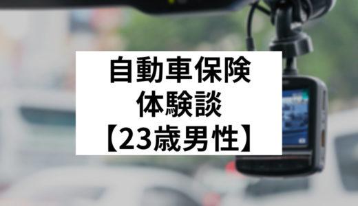 【23歳男性ホンダ・S2000】車線変更してきたトラックと接触、ドライブレコーダーの映像が証拠となった