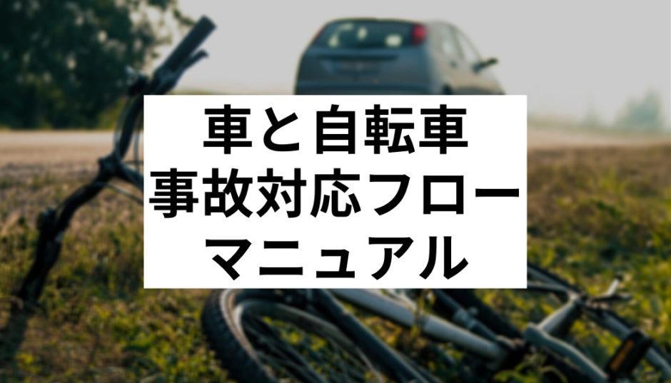 車と自転車の事故対応マニュアル