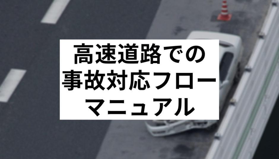 高速道路事故対応フロー