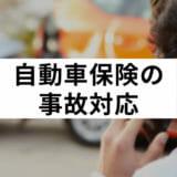 自動車保険の基礎知識