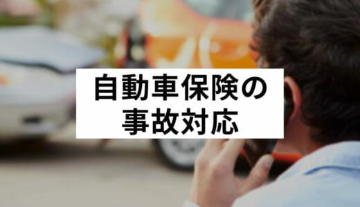 自動車保険の基礎知識:事故対応