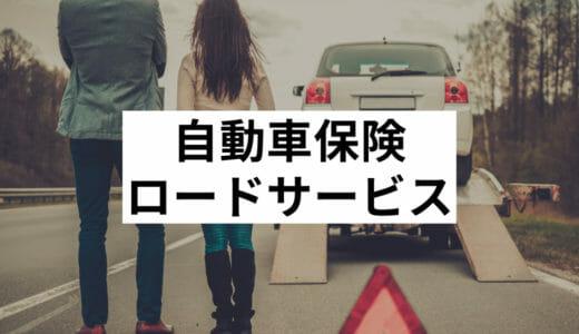 自動車保険のロードサービスとは?保険会社別にサービス内容を徹底解説!