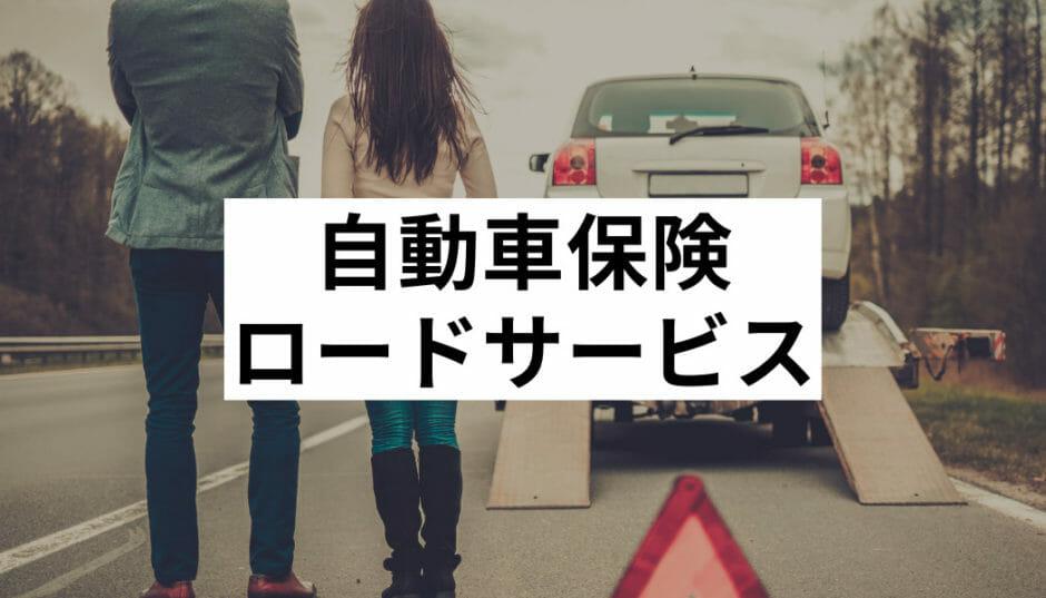 自動車保険のロードサービス