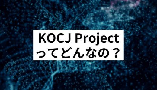 常識を超えた新コインプロジェクト「KOCJ Project 」 を紹介