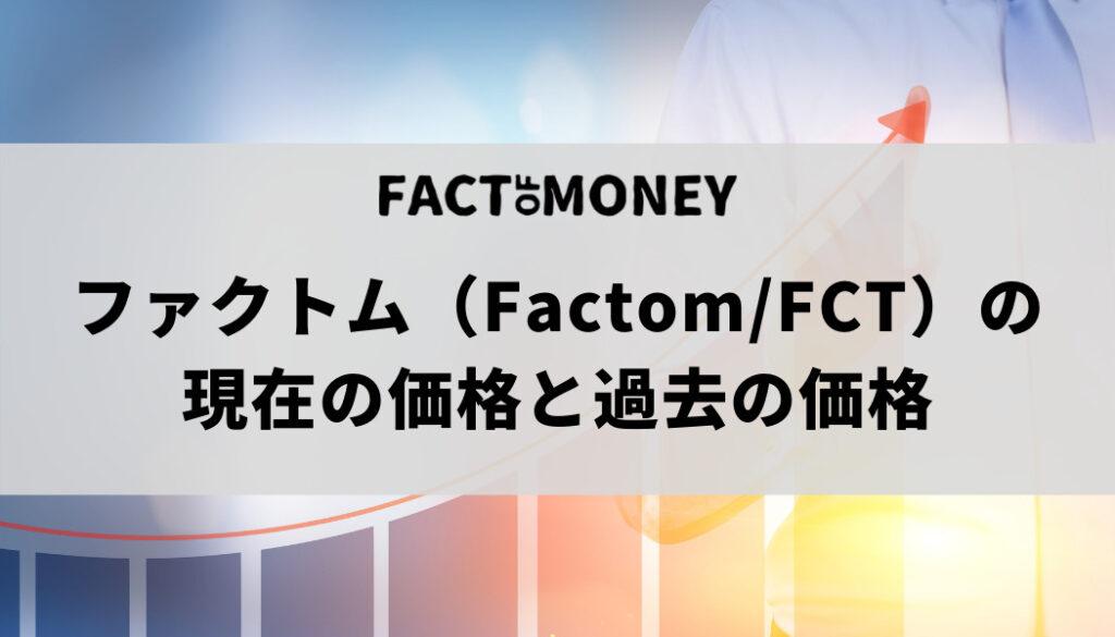 ファクトム_現在_過去