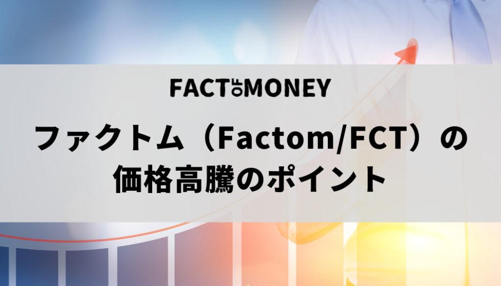 ファクトム_価格高騰