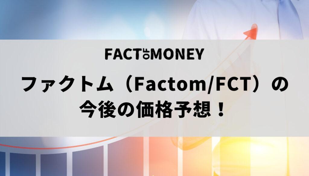 ファクトム_価格予想