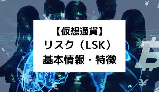 仮想通貨リスク(Lisk/LSK)の特徴や今後の将来性は?おすすめの取引所も解説!