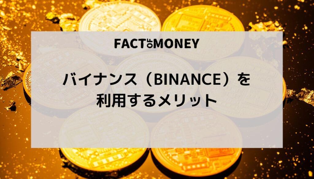 バイナンス(BINANCE)を利用するメリット