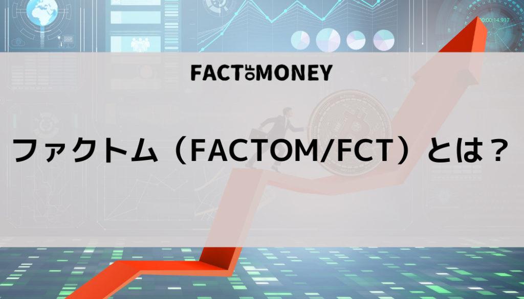 ファクトム_とは