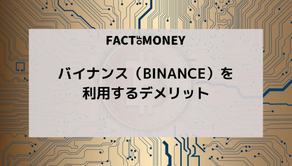 バイナンス(BINANCE)を利用するデメリット