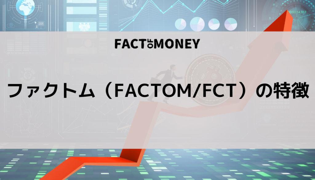 ファクトム_特徴