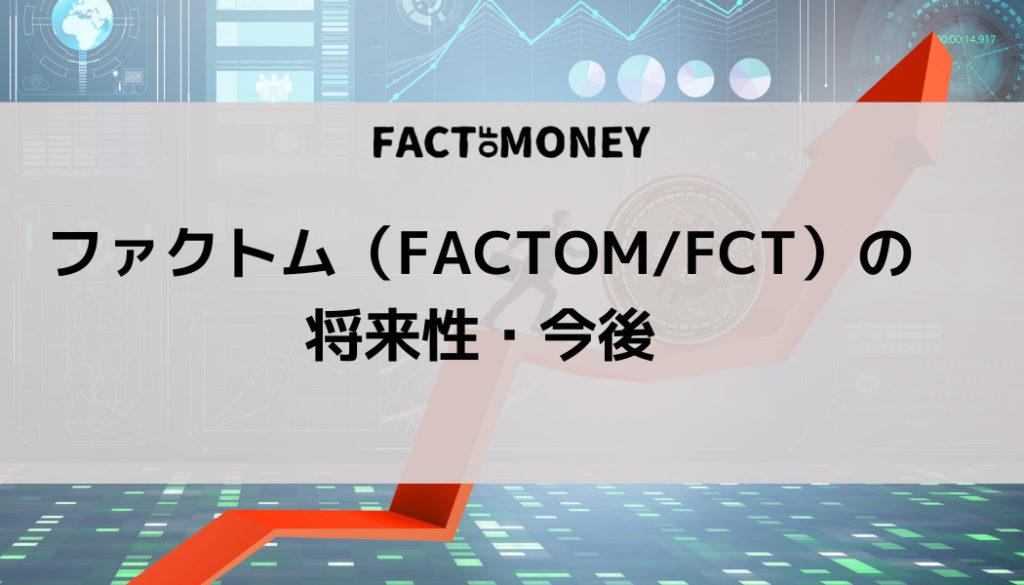 ファクトム_将来性