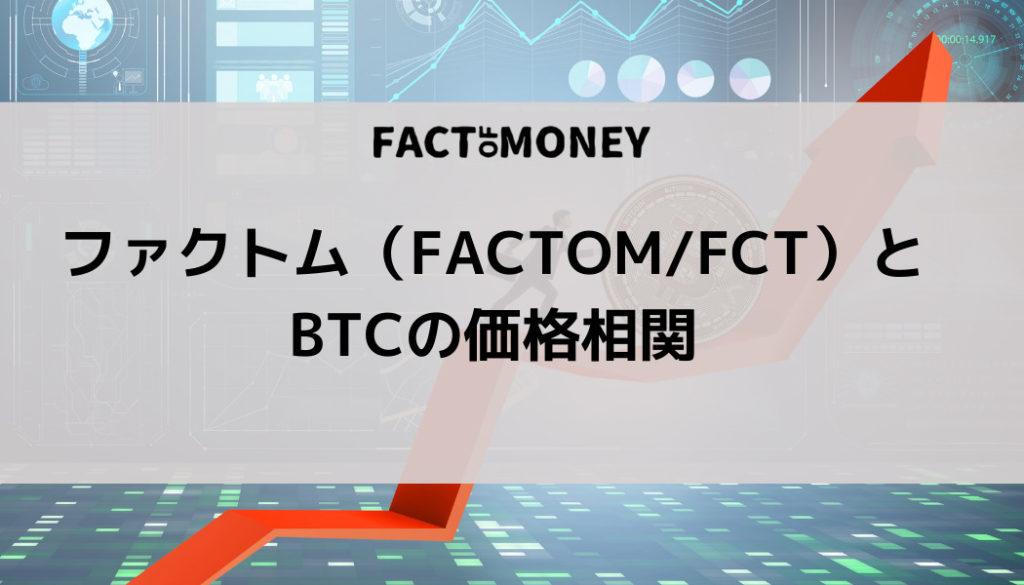 ファクトム_ビットコイン