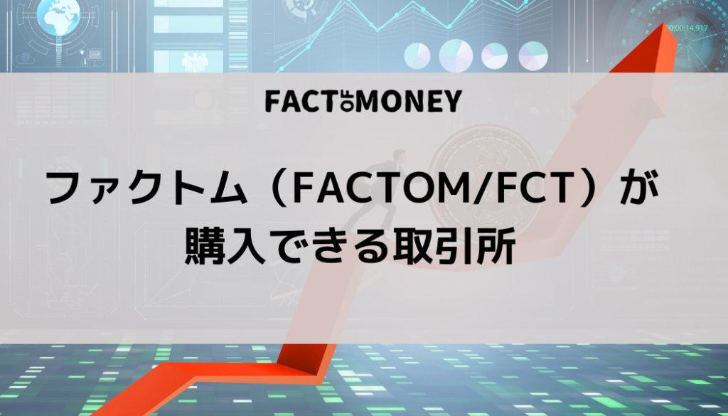ファクトム_取引所